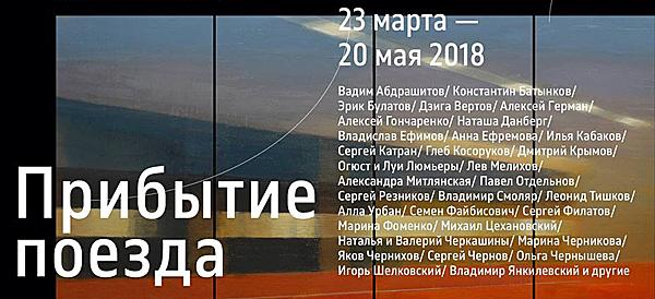 df15bed08670 Виталий Пацюков, куратор проекта  «Наш поезд движется через узловые точки  культуры и социальной реальности, преодолевая временные пласты и огромные  ...