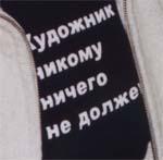 """""""Новый отсчет"""" в ЦДХ - январь 2004"""