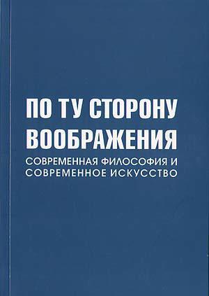 Аронсон О., Петровская Е. - По ту сторону воображения [2008, Djvu, RUS]